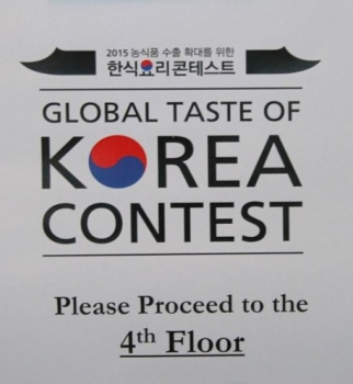 The 2015 Global Taste of Korea Contest: New York Preliminaries